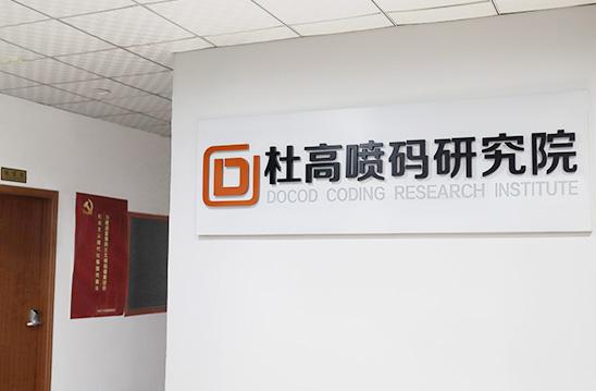 Guangzhou Docod Industrial Technology Research Institute Co., Ltd.